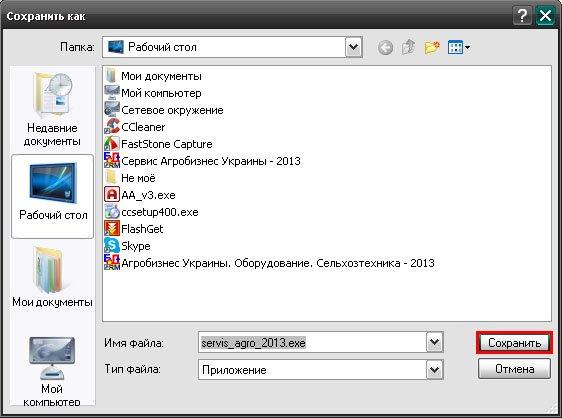 скачать программу для установки иконок: